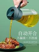 油瓶家用廚房玻璃不掛油歐式大容量醬油醋調料瓶自動開合油罐壺漏 1995生活雜貨