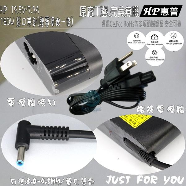HP 19.5V,7.7A,150W (原廠圓弧)-惠普 T7V50EA,T7V51EA,T7V52EA,T7V53EA,T7V54EA,T7V55EA,T7V56EA,TPN-DA09