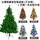 摩達客 台灣製4尺豪華版裝飾綠聖誕樹+飾品組(不含燈)紅金色系配件