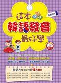 (二手書)這本韓語發音最好學