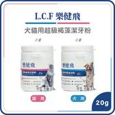 L.C.F樂健飛[貓用超級褐藻潔牙粉,20g](免運)