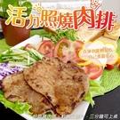每片44元起【海肉管家-全省免運】懷舊古早味照燒豬肉排X10片(40g±10%/片)
