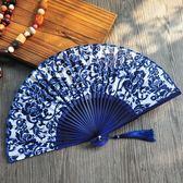 全館83折 女士古風古典折扇中式工藝扇子印花中國風青花瓷禮品扇