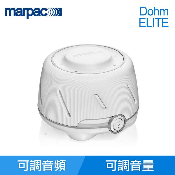 【美國 Marpac】 Dohm-ELITE 除噪助眠機 ( 灰白 )