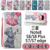 三星 Note8 S8 S8 Plus S7 S7 edge 彩鑽彩繪皮套 皮套 商務皮套 插卡 支架 手機殼
