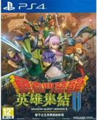 [COSCO代購] PS4 勇者鬥惡龍 英雄集結 2 中文版 _W114627