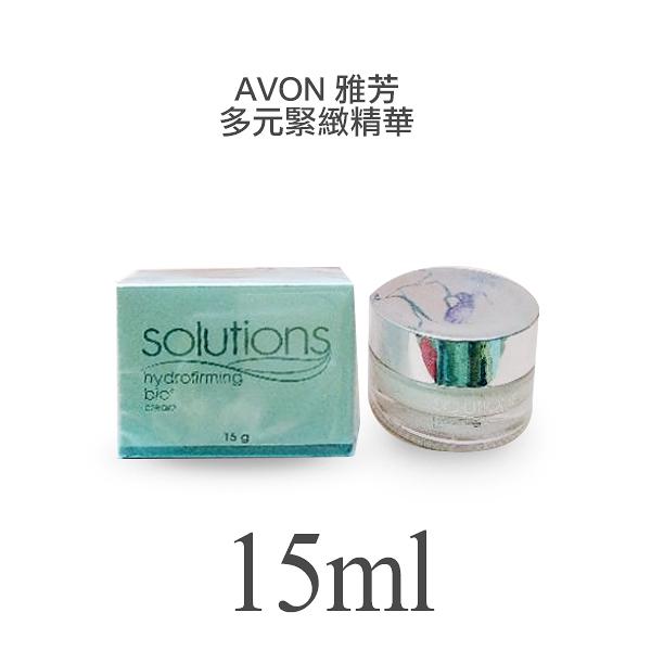 AVON 雅芳 多元緊緻精華 15ml 精華霜 乳霜【YES 美妝】