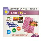 鱷魚防蚊片130天補充包(二片入)