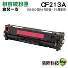 HP CF213A CF213 213A 131A 紅色 高品質相容碳粉匣 適用 HP LaserJet Pro 200 M251nw/200 M276nw
