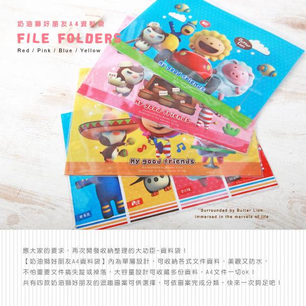 ☆特惠專案☆奶油獅好朋友A4資料袋~4入超值組!!