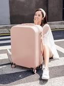 行李箱/拉桿箱 小清新行李箱ins網紅女20寸小型學生24旅行萬向輪密碼拉桿男皮箱 玫瑰女孩