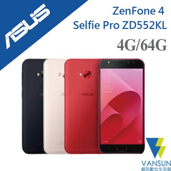 【贈收納包+立架】ASUS ZenFone 4 Selfie Pro ZD552KL 5.5吋 4G/64G 雙卡雙待 智慧手機【葳訊數位生活館】