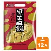 老楊 好運來 黑芝麻餅 230g (12入)/箱