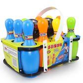 兒童保齡球玩具套裝兒童球玩具室內大號戶外親子運動玩具男孩女孩【全館免運八五折】