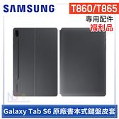 【福利品,送亮面貼】 Samsung Galaxy Tab S6 原廠 書本式 鍵盤皮套 黑