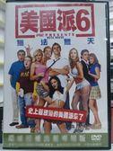 影音專賣店-Y86-009-正版DVD-電影【美國派6無法無天】-瘋狂派對持續上演