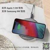 無線充電盤 Moshi摩仕蘋果無線充電器iphone XS MAX快充新款智慧感應無線充電貼 MKS薇薇