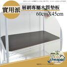 【居家cheaper】層架專用木質墊板45x60CM-1入