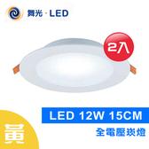 【光之饗宴】LED 崁燈 12W 15公分(黃光---2入組)