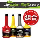【車寶貝推薦】CROMA 燃油添加劑組合包/汽油精組合包/油精