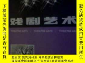 二手書博民逛書店罕見戲劇藝術1984年(1,2,3,4期)Y16383 出版19
