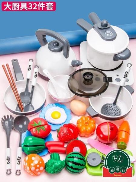 女孩寶寶過家家男孩廚房切切樂套裝可切水果兒童玩具【福喜行】