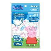 快潔適 博寶兒 SDC  佩佩豬 3D立體兒童口罩 5入/包 佩佩豬口罩【PQ 美妝】