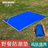 野餐墊 旅行露營防水潮墊草坪地墊迷你折疊地布便攜口袋沙灘野餐墊 igo 第六空間