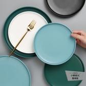 北歐陶瓷西餐盤家用牛排盤子套裝餐具菜盤圓形早餐盤【小柠檬3C】