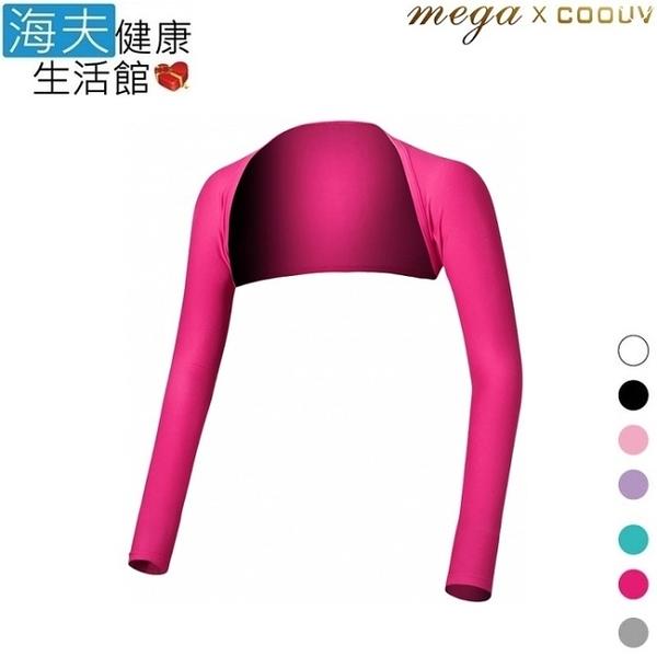 【海夫】MEGA COOUV 冰感 防曬 披肩式 袖套 女款 (UV-F506)-桃紅M
