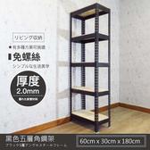 【探索生活】60X30X180公分五層典雅黑免螺絲角鋼架