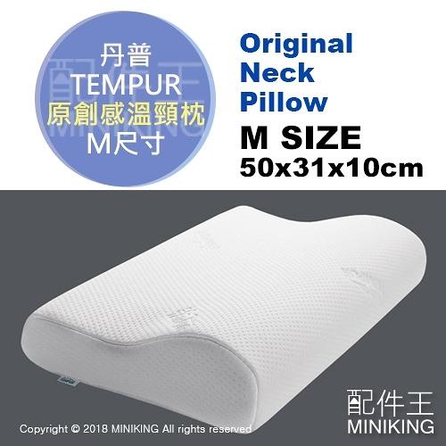 現貨 日本 TEMPUR 丹普 Original Neck Pillow 原創感溫頸枕 枕頭 人體工學 M號 原創感溫枕