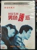 挖寶二手片-0B03-164-正版DVD-日片【男色誘惑】-高橋和也 田邊誠一(直購價)
