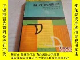 二手書博民逛書店《公開的情書》新時期爭鳴作品叢書罕見1986年9月1版1印Y20