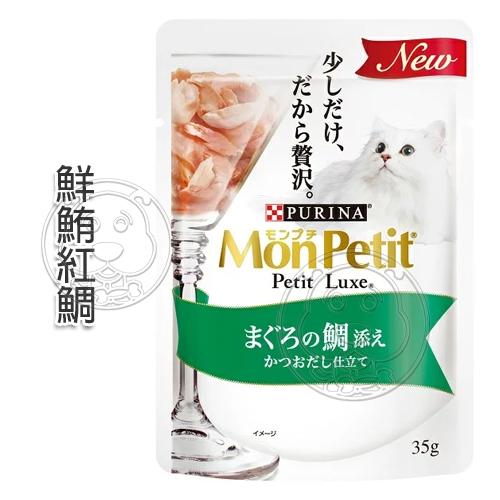 【培菓寵物48H出貨】MonPetit 貓倍麗極上餐包 貓餐包 純湯包 極品鮮湯 調理包 貓湯包 35g
