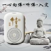 念佛機小型唱佛機插卡家用充電阿彌陀佛高清音質播經機佛歌佛經YYP 【快速出貨】