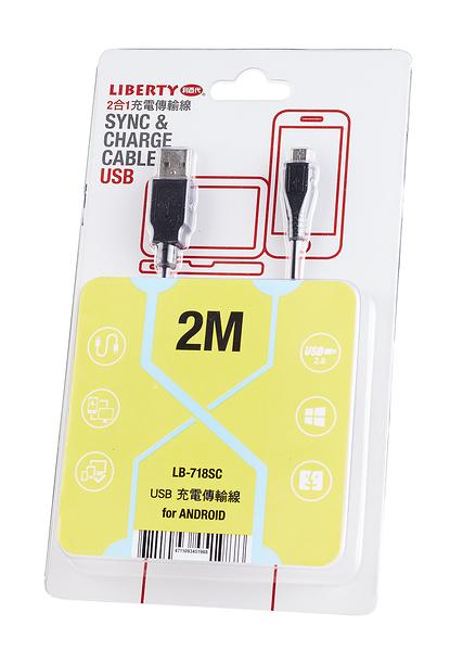 利百代 LB-718SC 2合1充電傳輸線 1入