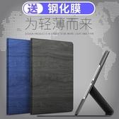 保護殼 保護套全包防摔iPadmini2殼迷你3硅膠1平板電腦皮套4創意7.9英寸軟殼A1489