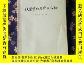 二手書博民逛書店罕見紅樓夢的思想與人物(有勾畫)Y247537 劉大傑 古典文學返現 出版1956