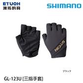漁拓釣具 SHIMANO GL-123U #黑 [三指手套]