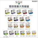 Schesir雪詩雅[天然貓罐,19種口味,75g/85g,泰國製](一箱28入)
