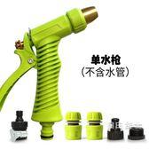 (低價促銷)水槍洗車水搶神器高壓水槍水管軟管噴頭澆花工具機汽車家用刷車套裝