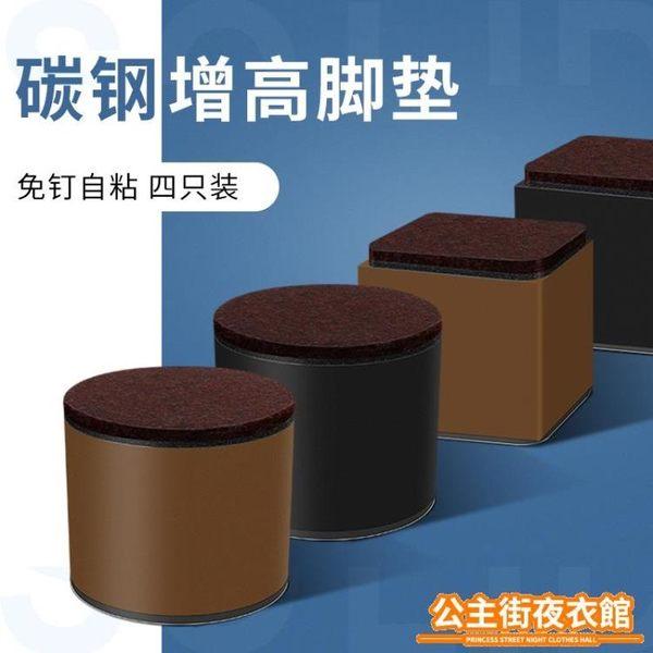 凳子防護 碳鋼家具桌椅腳墊 桌子腳墊高增高靜音耐磨 沙發床腳墊地板保護墊