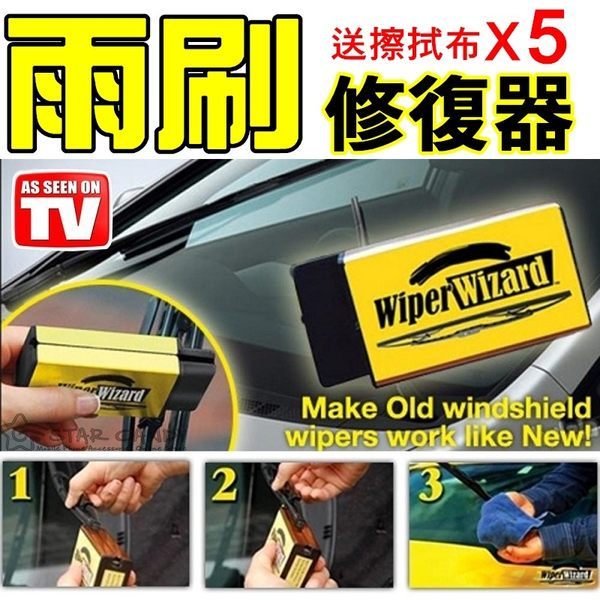 Wiper Wizard雨刷修復器