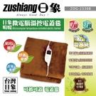 限量特價【日象】暄暖微電腦溫控電蓋毯(雙人) ZOG-2330B