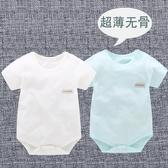 全館83折 短袖包屁衣嬰兒夏季寶寶夏裝薄款新生兒三角哈衣超薄網眼連體衣天