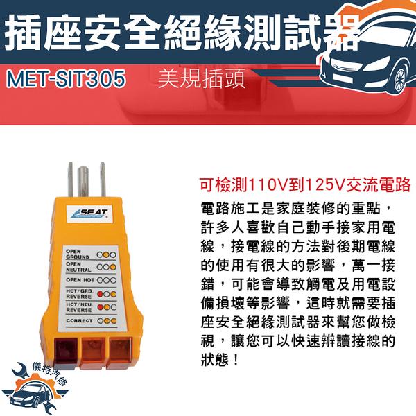 《儀特汽修》MET-SIT305插座安全絕緣測試器 美規插頭 110-125V交流電路 電路施工 MET-SIT305