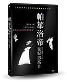 【停看聽音響唱片】【DVD】帕華洛帝:世紀男高音