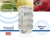 《Midohouse》NAKAYA『日本製 PP212005圓形保鮮盒』(4入)