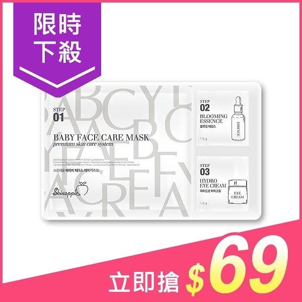 韓國 SkinApple Baby Face嬰兒三步驟面膜(面膜25g+精華液1.5g+眼霜1.5g)【小三美日】原價$79